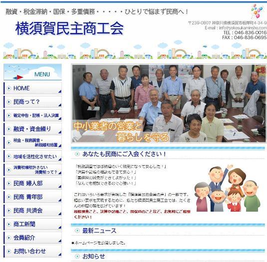 横須賀民主商工会