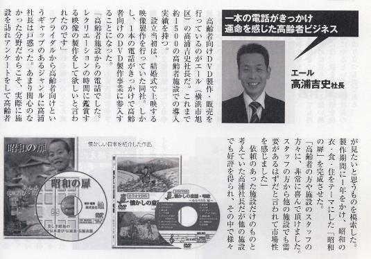 株式会社YELL(エール)代表取締役 高浦吉史